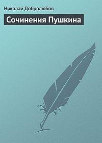 Николай Добролюбов - Сочинения Пушкина