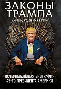 Майкл Краниш -Законы Трампа. Амбиции, эго, деньги и власть