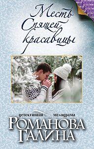 Галина Романова -Месть Спящей красавицы