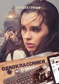 Хельга Графф - Одноклассники