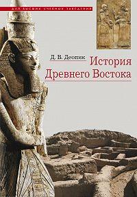 Дмитрий Деопик -История Древнего Востока
