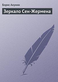 Борис Акунин -Зеркало Сен-Жермена