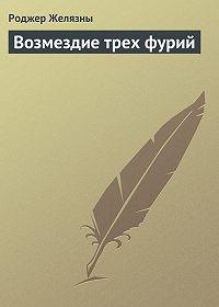 Роджер Желязны -Возмездие трех фурий