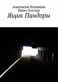 Анастасия Игнашева, Павел Костин - Ящик Пандоры