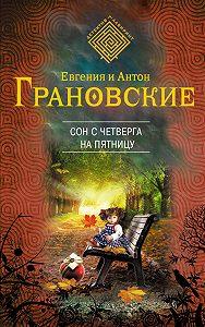 Антон Грановский -Сон с четверга на пятницу