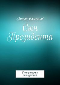 Антон Самсонов -Сын Президента