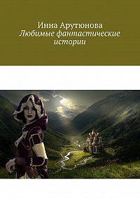 Инна Арутюнова -Любимые фантастические истории