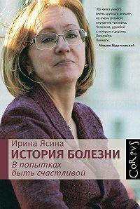 Ирина Ясина -История болезни. В попытках быть счастливой