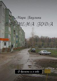 Мара Паулини -Времена года. Овремени иосебе