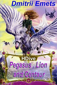 Дмитрий Емец, Dmitrii Emets - Pegasus, Lion, and Centaur