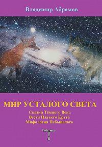Владимир Абрамов - Мир усталого света