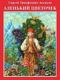 Сергей Аксаков -Аленький цветочек с илл. Диодорова