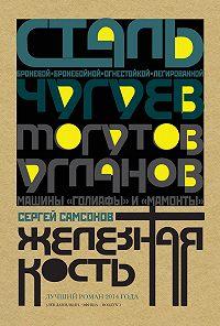 Сергей Самсонов -Железная кость