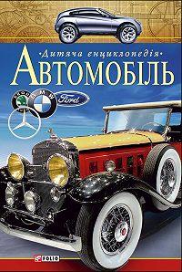 Автомобіль. Дитяча енциклопедія