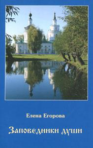 Елена Егорова -Заповедники души
