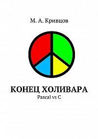 М. А. Кривцов -Конец холивара. Pascal vs C