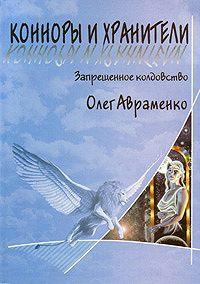 Олег Авраменко -Конноры и Хранители