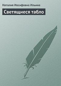 Наталия Ильина - Светящиеся табло