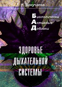 Галина Докучаева -Здоровье дыхательной системы