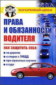 Дмитрий Бачурин -Права и обязанности водителя
