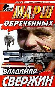 Владимир Свержин - Марш обреченных