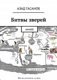 Азад Гасанов -Битвы зверей. Начало
