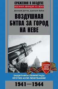 Дмитрий Дёгтев -Воздушная битва за город на Неве. Защитники Ленинграда против асов люфтваффе. 1941–1944 гг.