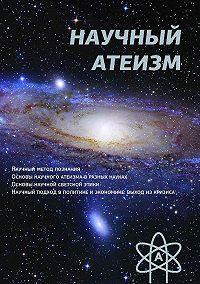 Устин Чащихин - Научный атеизм