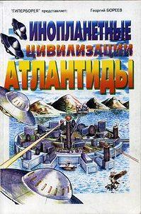 Георгий Бореев -Инопланетные цивилизации Атлантиды