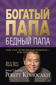 Роберт Тору Кийосаки -Богатый папа, бедный папа