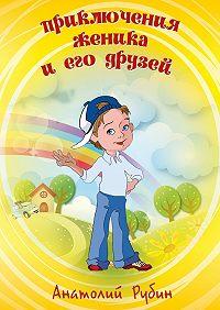 Анатолий Рубин -Приключения Женика иего друзей
