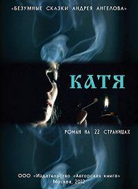Андрей Ангелов -Катя. Роман на 22 страницах