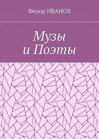Федор ИВАНОВ -Музы и Поэты