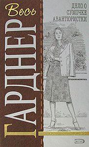 Эрл Стенли Гарднер -Дело полусонной жены