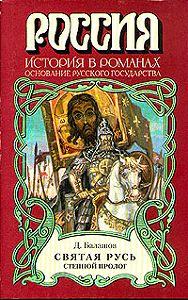 Дмитрий Балашов -Святая Русь. Книга 1