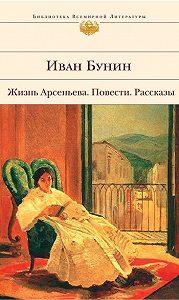 Иван Бунин -Темные аллеи