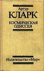 Артур Кларк -2061: Одиссея Три