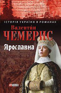 Валентин Чемерис -Ярославна