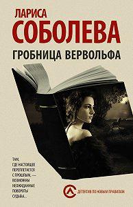 Лариса Соболева -Гробница вервольфа