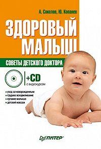 Юрий Александрович Копанев -Здоровый малыш. Советы детского доктора