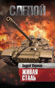 Андрей Воронин -Слепой. Живая сталь
