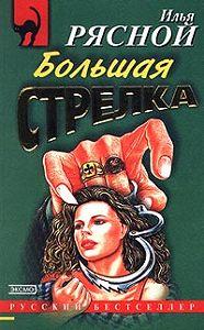 Илья Рясной - Большая стрелка
