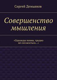 Сергей Демьянов -Совершенство мышления