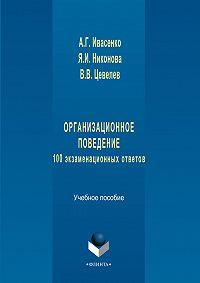 Анатолий Ивасенко -Организационное поведение: 100 экзаменационных ответов. Учебное пособие
