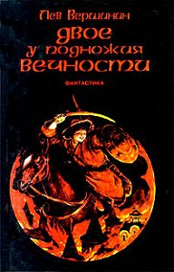 Лев Вершинин -Сага воды и огня