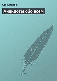 Стас Атасов -Анекдоты обо всем