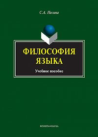 Светлана Песина -Философия языка. Учебное пособие