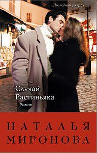 Наталья Миронова -Случай Растиньяка