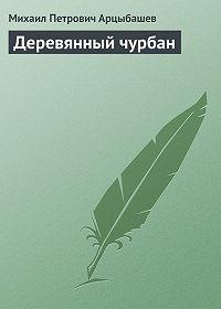 Михаил Арцыбашев -Деревянный чурбан