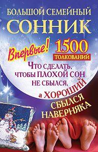 Илья Дубилин -Большой семейный сонник. Что сделать, чтобы плохой сон не сбылся, а хороший сбылся навернякан